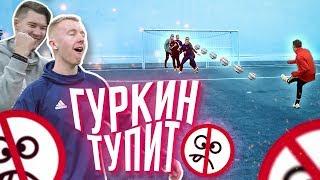 САМЫЕ ТУПЫЕ УДАРЫ ЮТЮБА // ft. Герман, Гуркин, Федос, Сибскана, Ромарой, Спирич