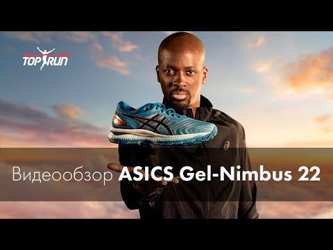 Видеообзор кроссовок ASICS Gel-Nimbus 22