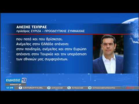 Κριτική Τσίπρα στην κυβέρνηση για Σύνοδο Κορυφής – προϋπολογισμό – πανδημία | 12/12/2020 | ΕΡΤ
