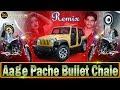 Aage Pache Bullet Chale Aur Beech Mein Gypsy Gadi || JBL Bass || Dj Mudassir Mixing video download