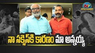 నా సక్సెస్ కి కారణం మా అన్నయ్య | MM Keeravani | SS Rajamouli | Box Office