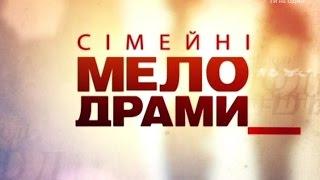 Сімейні мелодрами. 6 Сезон. 117 Серія. Яма для самої себе