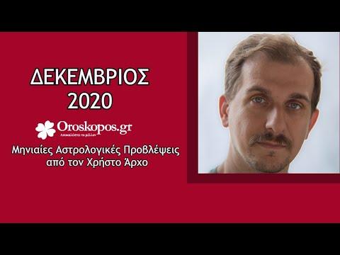 Αστρολογικές Προβλέψεις Δεκεμβρίου 2020
