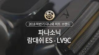 파나소닉 람대쉬 ES-LV9C (일반구매)_동영상_이미지