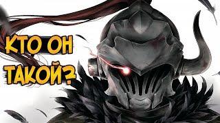 Кто такой Убийца Гоблинов из аниме Убийца Гоблинов (экипировка, способности, отношение окружающих)