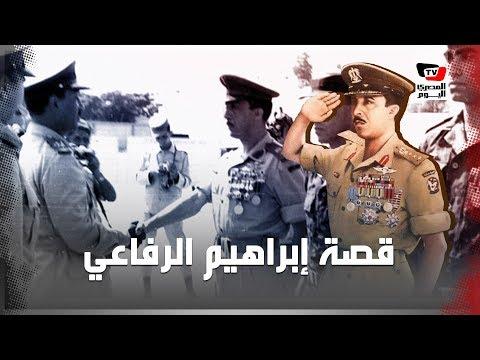 القصة الحقيقية للبطل إبراهيم الرفاعي