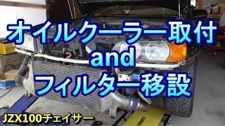 【チェイサーの改造】オイルクーラー取り付け&フィルター移設(前編)