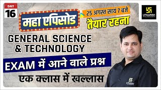General Science & Technology | Most Important Questions | Dr. Prakash Sir
