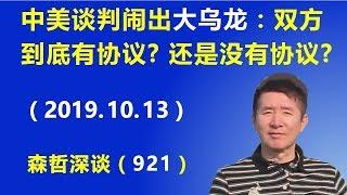 """惊奇:中美贸易谈判闹出""""大乌龙"""",双方到底是有协议?还是没有协议?(2019.10.13)"""