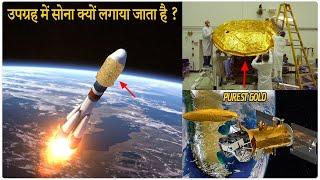 अंतरिक्ष से जुडी बातें जो आपको चौका देंगी // Amazing Facts About Space & Universe in Hindi