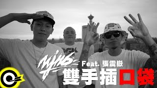 頑童MJ116 feat.張震嶽 A-Yue【雙手插口袋】Official Music Video