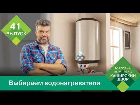 Как выбрать водонагреватель? | Накопительный и проточный водонагреватель – функции и особенности