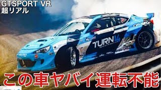 【GTSPORT】VR 驚異の86ドリフトマシン【picar3】