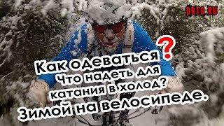 Как одеваться. Зимой на велосипеде.