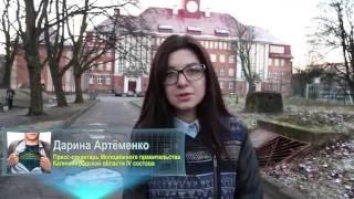 Что такое Молодёжное правительство Калининградской области