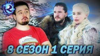 ПОЯСНЯЮ ЗА ИГРУ ПРЕСТОЛОВ - 1 серия 8 сезона