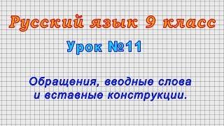 Русский язык 9 класс Урок 11