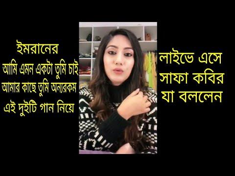 Download Amar Kache Tumi OnnoRokom ||অামার কাছে তুমি অন্যরকম || Imran || Live Video || Safa Kabir || 2019 HD Mp4 3GP Video and MP3