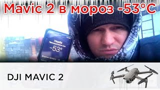 Летает ли DJI Mavic 2 в мороз -53 градуса?