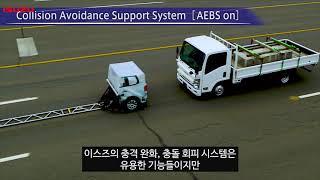 [오피셜] 이스즈 엘프 트럭의 첨단 안전사양 [EURO6 Step-D]