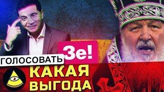 РПЦ голосуют ЗА ЗЕЛЕНСКОГО! / ты иллюминат