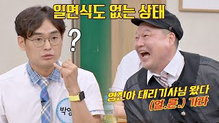 SUB Knowing Bros EP236 Oh Man-seok, Kim Jun-ho, Park Young-jin