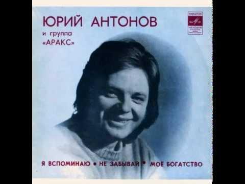 Юрий Антонов и группа Аракс   Я вспоминаю 1980
