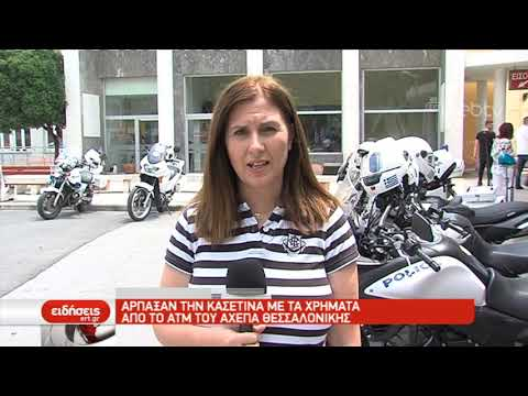 Ληστεία με άρωμα τρομοκρατίας στο ΑΧΕΠΑ Θεσσαλονίκης | 12/06/2019 | ΕΡΤ