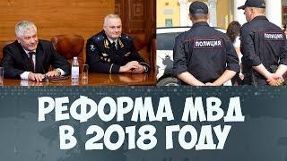 Реформа в МВД в 2018