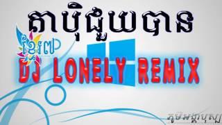 Kon Khmer remix   Ta Pek Chouy Ban   តាប៉ិជួយបាន  Original Mix By Dj Lonely  New 2015