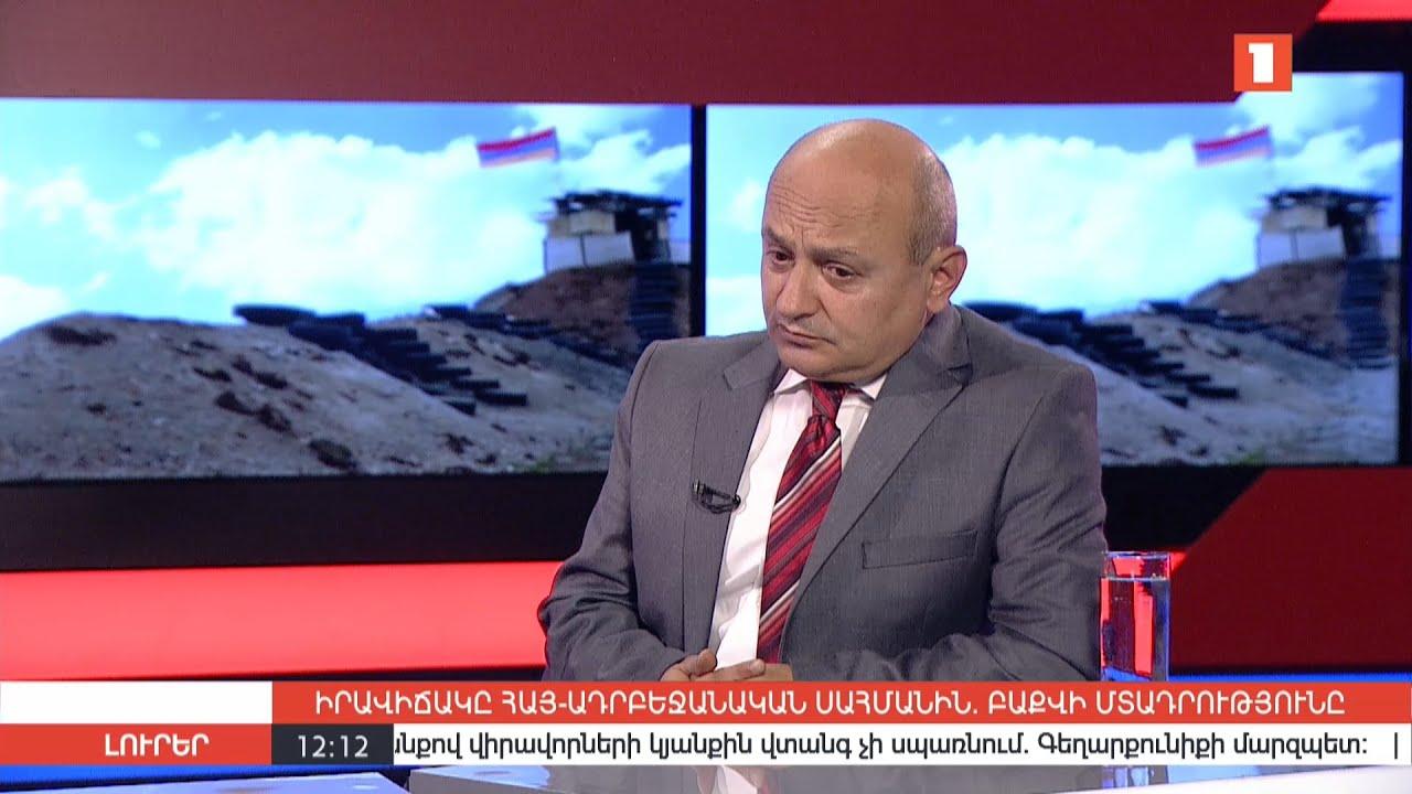 Իրավիճակը հայ-ադրբեջանական սահմանին. Բաքվի մտադրությունը   Հարցազրույց Ստյոպա Սաֆարյանի հետ
