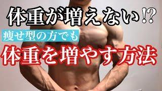 体重を増やす方法!痩せ型の方でもバルクアップする食事方法|体を大きくしたい初心者さん必見