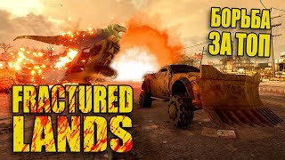 БОРЬБА ЗА ТОП ▶Gameplay FRACTURED LANDS