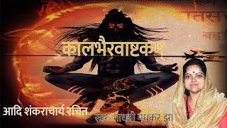 Kalbhairav Ashtakam | कालभैरवाष्टक | Shiva Stotram | Madhvi Madhukar Jha - |