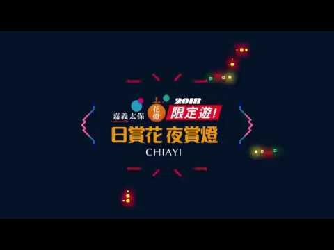 2018嘉義太保花燈限定遊|全視界數位設計