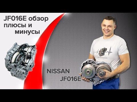 Фото к видео: Ремонт вариатора Ниссан. JF016 плюсы и минусы. Teana L33