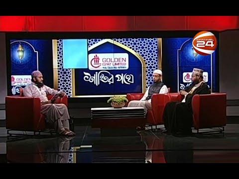 শান্তির পথে | Shantir Pothe | 21 August 2020