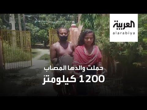 العرب اليوم - شاهد: فتاة هندية تُذهل العالم بتصرفها مع والدها المصاب بـ