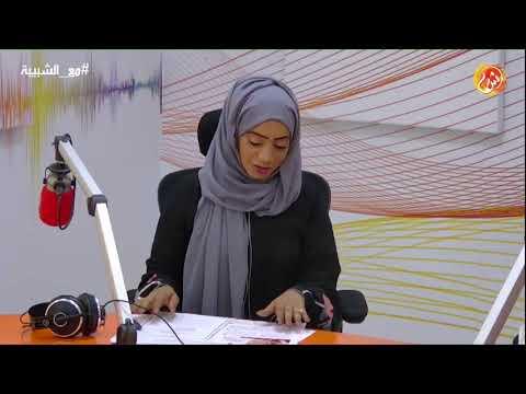 مع الشبيبة يسلط الضوء على لقاءات معالي يوسف بن علوي وجهود السلطنة نحو احتواء الأزمات في المنطقة