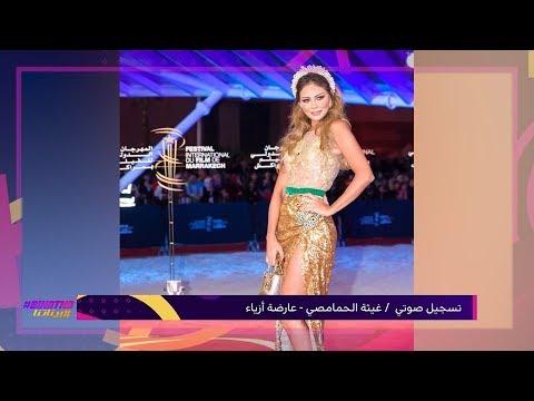 العرب اليوم - تعليق المصممة زهرة يعكوبي على تصريحات غيثة الحمامصي