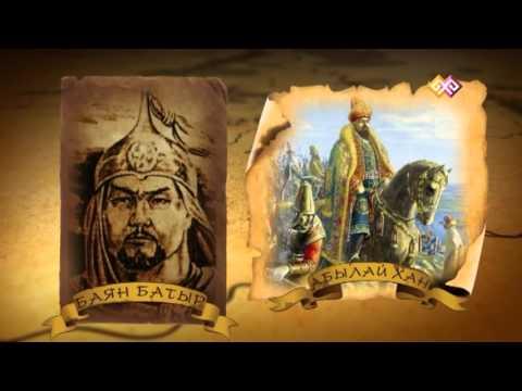 Ұлы дала батырлары - Баян Қасаболатұлы