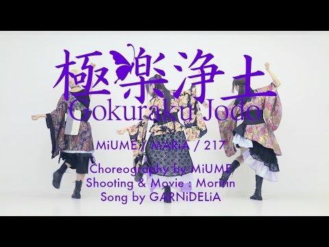 MARiA - Gokuraku Jodo
