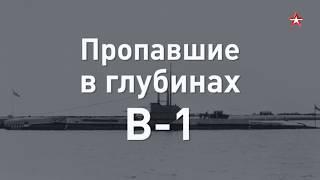 Пропавшие в глубинах: загадка гибели подлодки В-1
