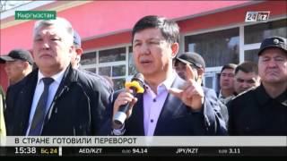 Оппозиционные политики Кыргызстана планировали свергнуть власть в стране