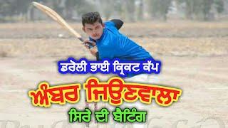 Amber Jeonwala Best Batting Performance At Daroli Bhai Cricket Cup | Cosco cricket punjab | Cricket