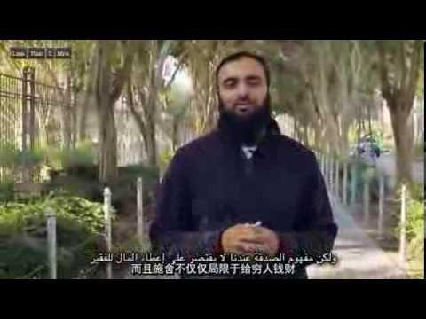 伊斯兰的施舍 فضل الصدقة في الإسلام