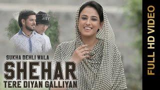 New Punjabi Songs 2015  SHEHAR TERE DIYAN GALLIYAN  SUKHA DELHI WALA  Punjabi Songs 2015