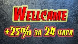 Wellcame.Biz - Wellcame +25% за 24 часа