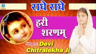 Hari Sharnam  Latest Krishna Devotional Song 2016 Devi Chitralekha Ji