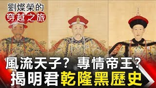 【劉燦榮穿越之旅】風流天子?專情帝王? 揭延禧明君乾隆黑歷史